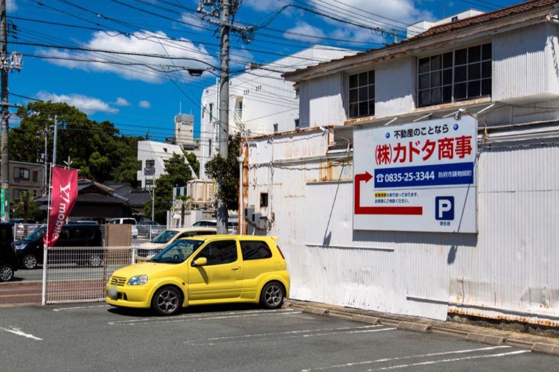 TSUTAYA防府店敷地内の弊社の看板